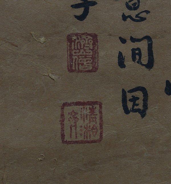 Chinese Landscape Scrolls - 3