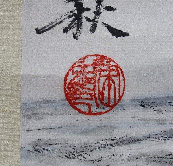 Chinese Landscape Scrolls - 6