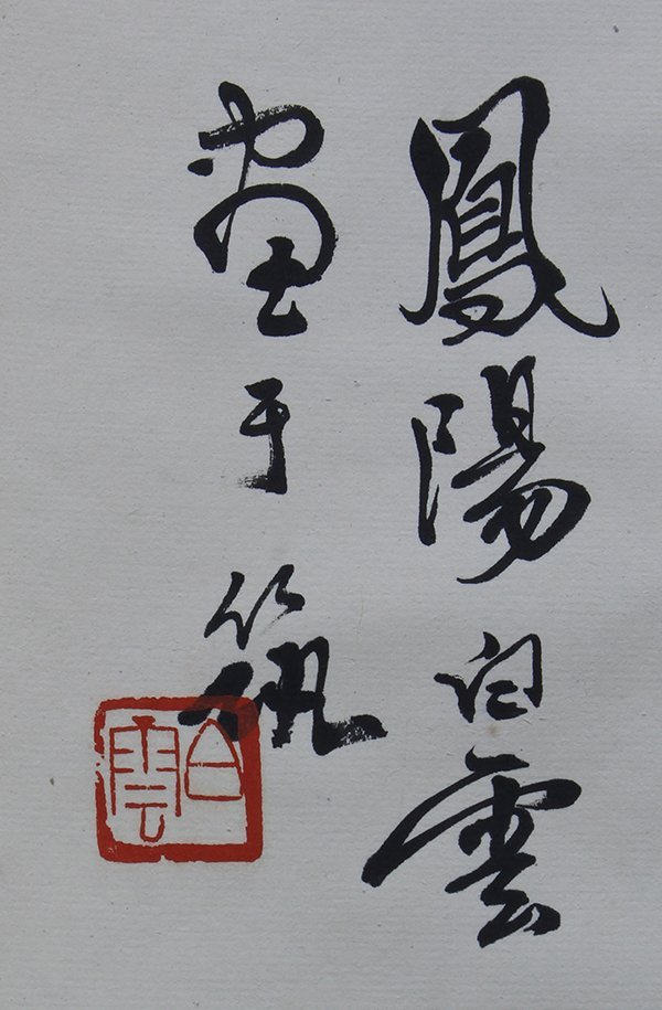 Chinese Landscape Scrolls - 9