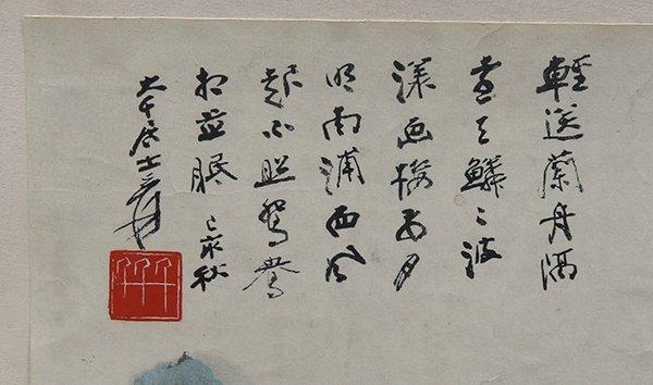 Chinese Print, Zhang Daqian - 2
