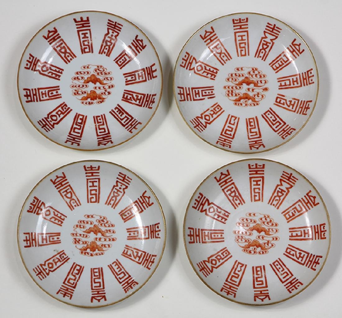 Chinese Coral Red Dishes, Shou