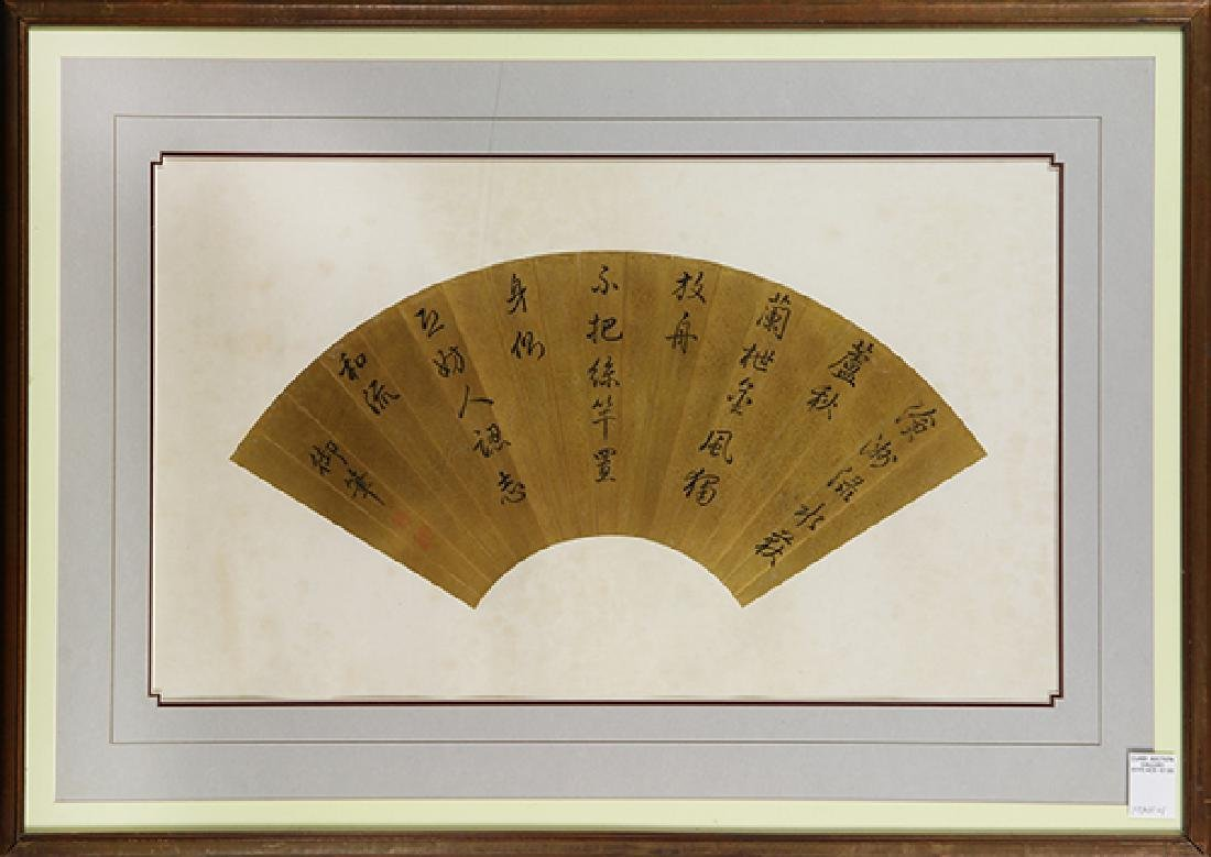 Chinese Fan, Manner of Qianlong