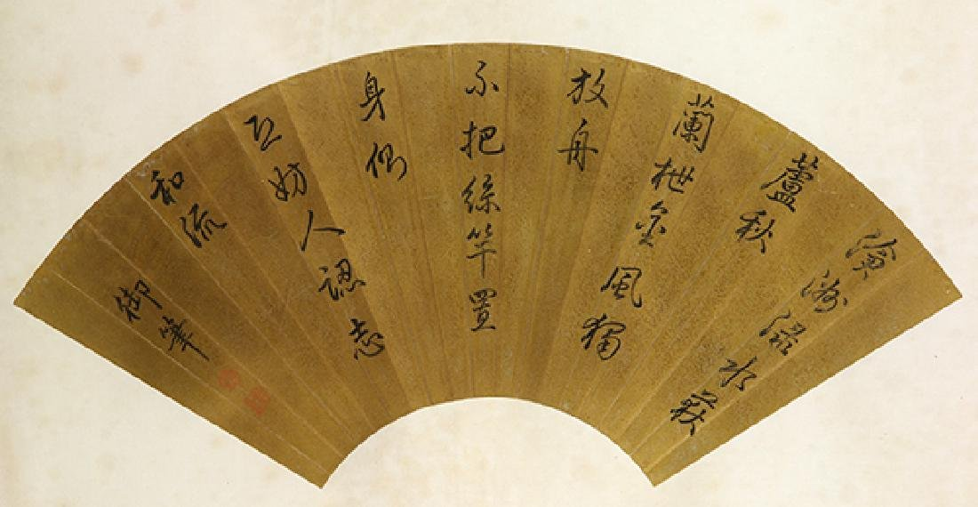 Chinese Fan, Manner of Qianlong - 2