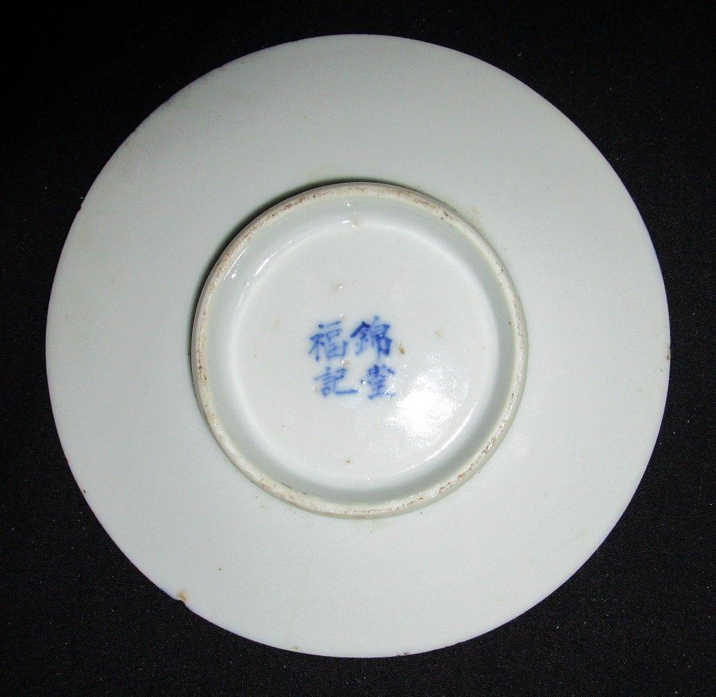 Chinese B&W porcelain dish - Mark reads JIN TANG FU JI - 6