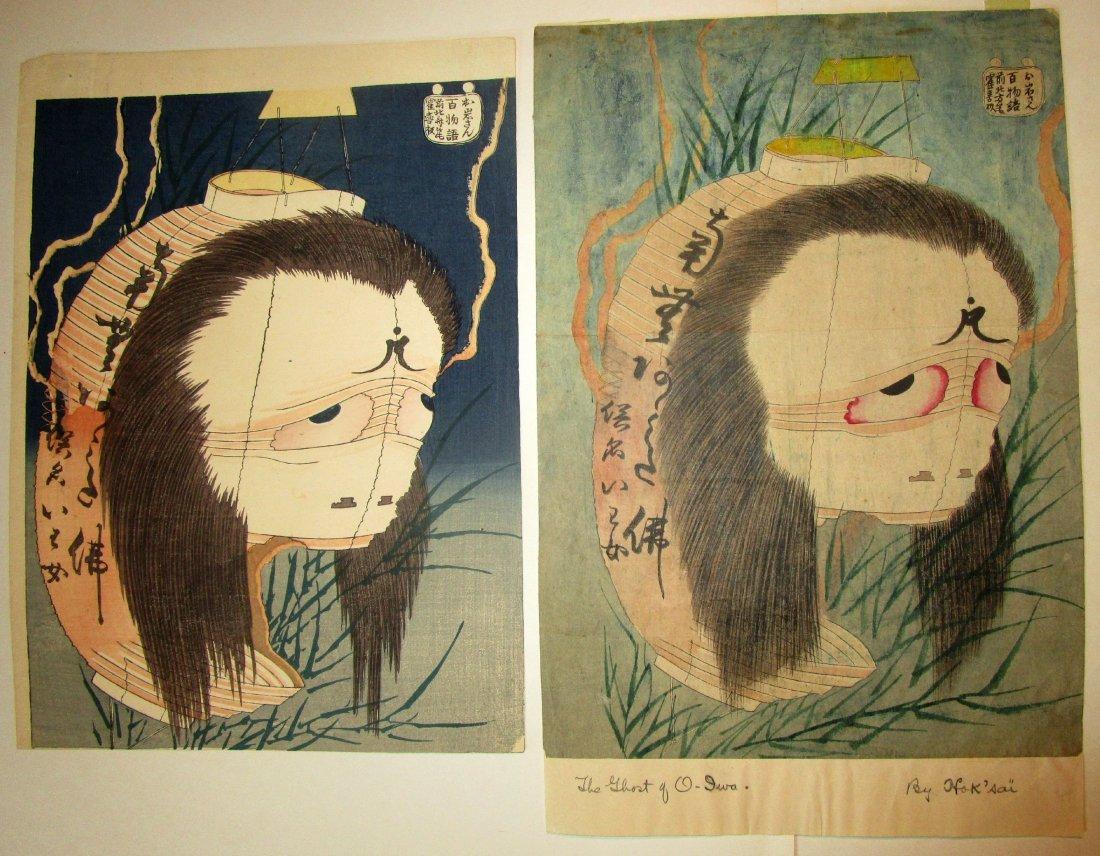 Japanese Woodblock Print & Painting by Hokusai