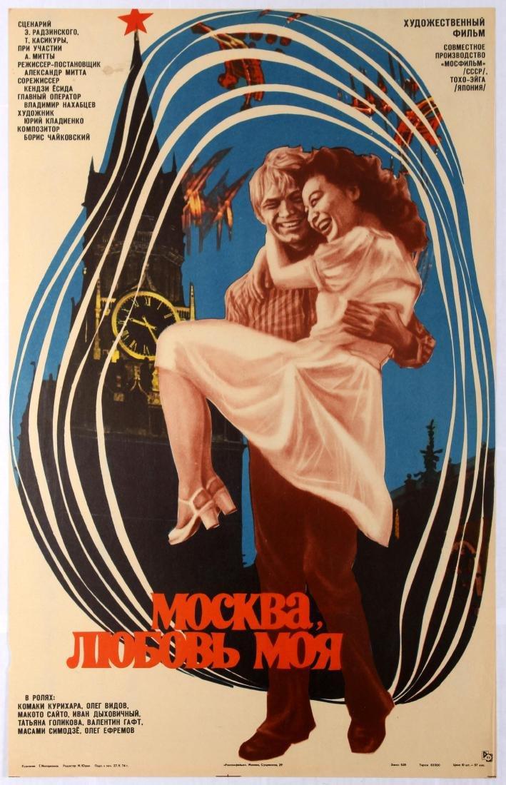 Original Movie Poster Moscow My Love Soviet Perestroika