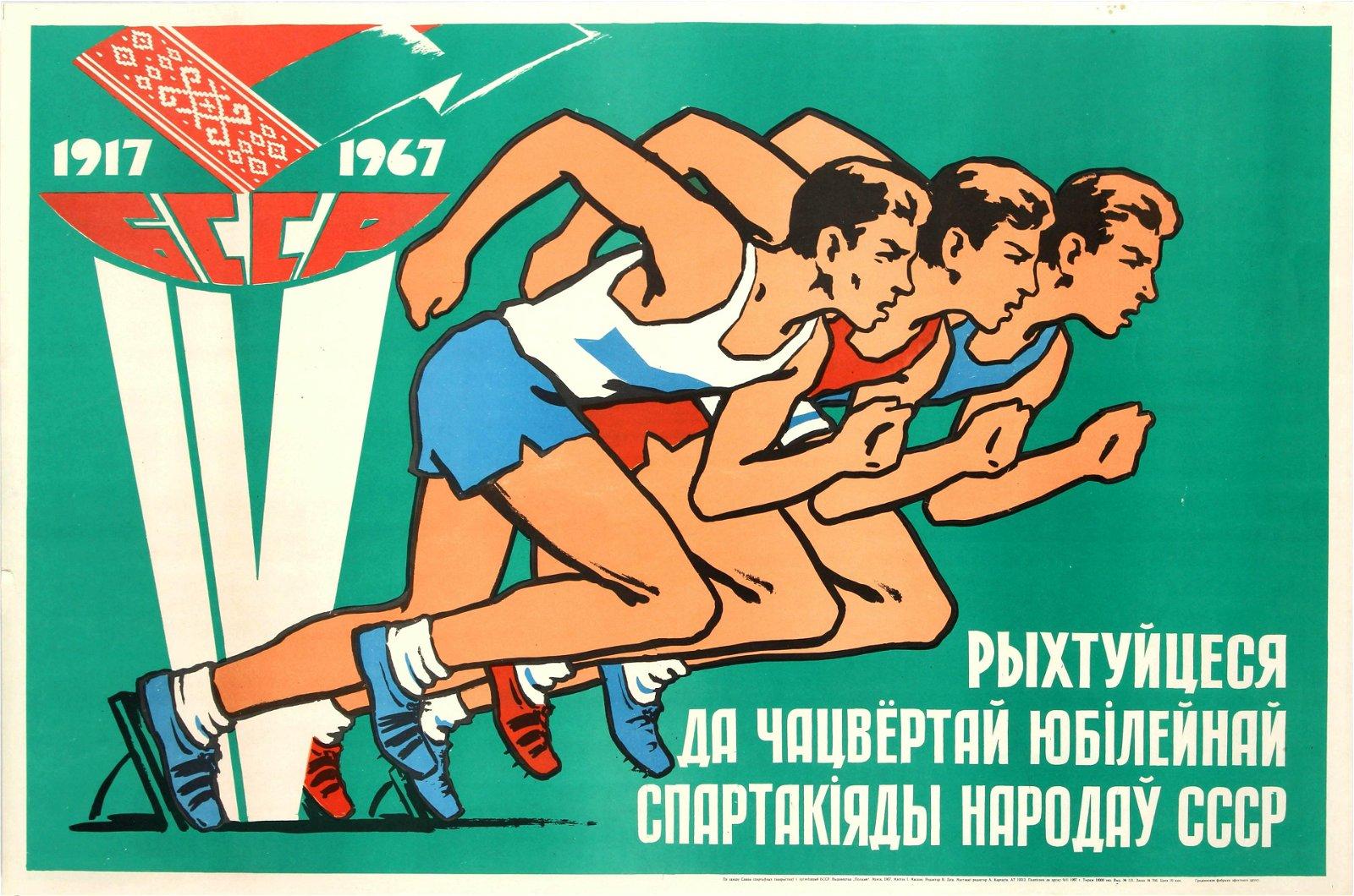 спортивные картинки и лозунги предложит