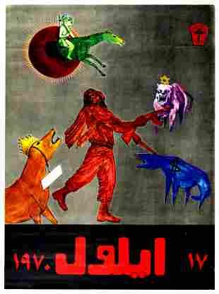 Propaganda Poster Palestine Liberation PLO Mustafa Al