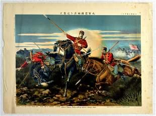 War Poster Russo Japanese War Russian Cavalry
