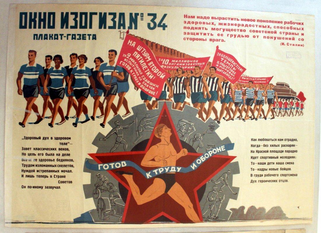 Russian Sport Propaganda Poster Stalin 1934 USSR