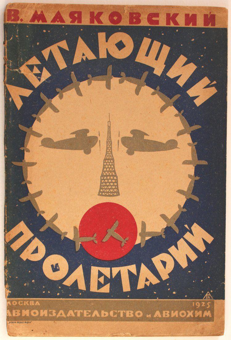 Mayakovsky Flying Proletariat Book 1925 Bershadsky