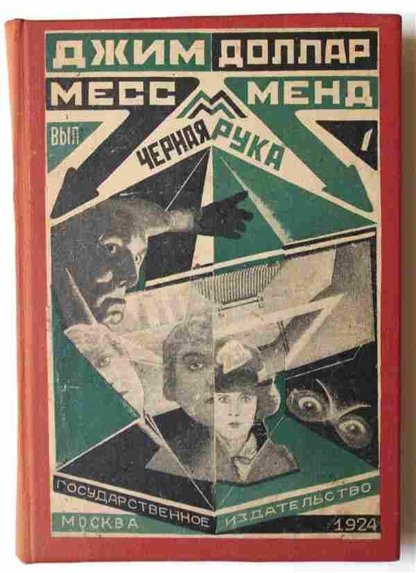 Rodchenko Mess Mend Shaginyan 10 volumes 1924
