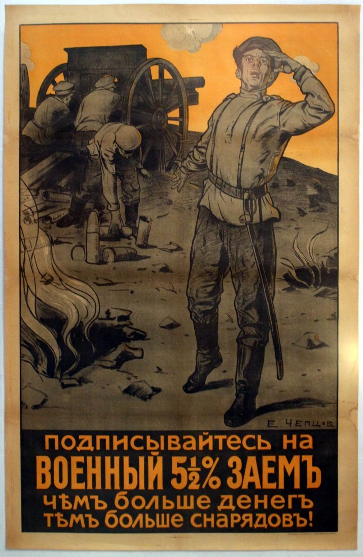 WWI Poster Subscribe to the military loan Artillery