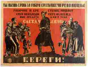 Propaganda Poster You spill blood for the Revolution