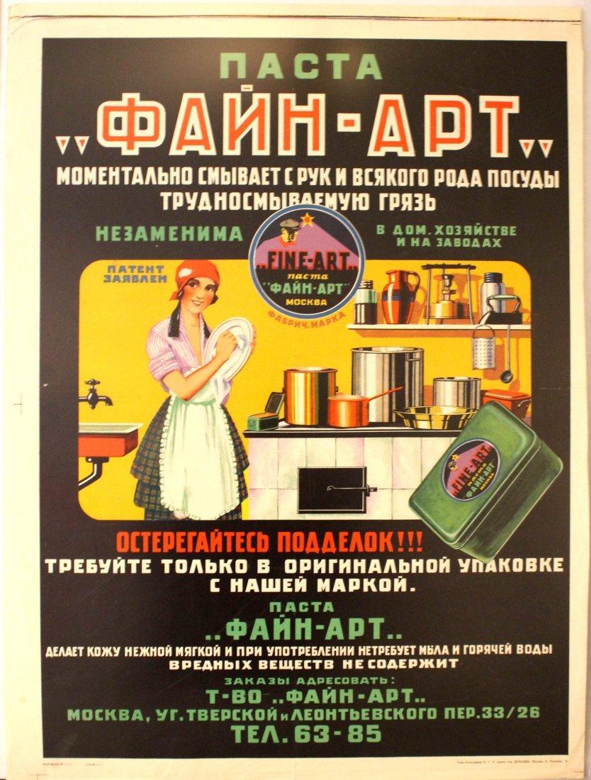 """Propaganda Poster Paste """"Fine Art"""" 1920s"""