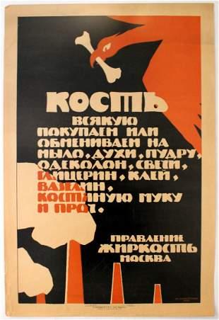 Advertising Poster Bone buy or exchange any