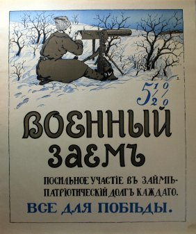 Original Propaganda Poster Russian Wwi War Loan
