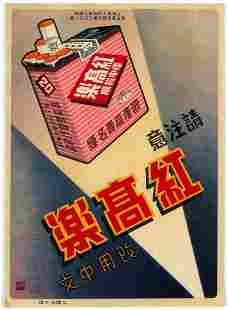 Advertising Poster for Chinese cigarettes Beam of Light