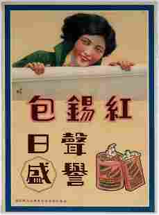 Chinese Advertising Poster for the brand of cigarettes