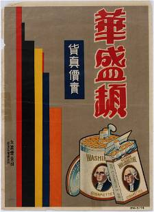 Chinese Advertising Poster China Cigarettes George