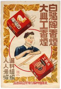 Advertising Poster Chinese cigarettes Cat Hammer