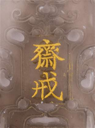 A CARVED PEKING GLASS ABSTINENCE PLAQUE, ZHAIJIE