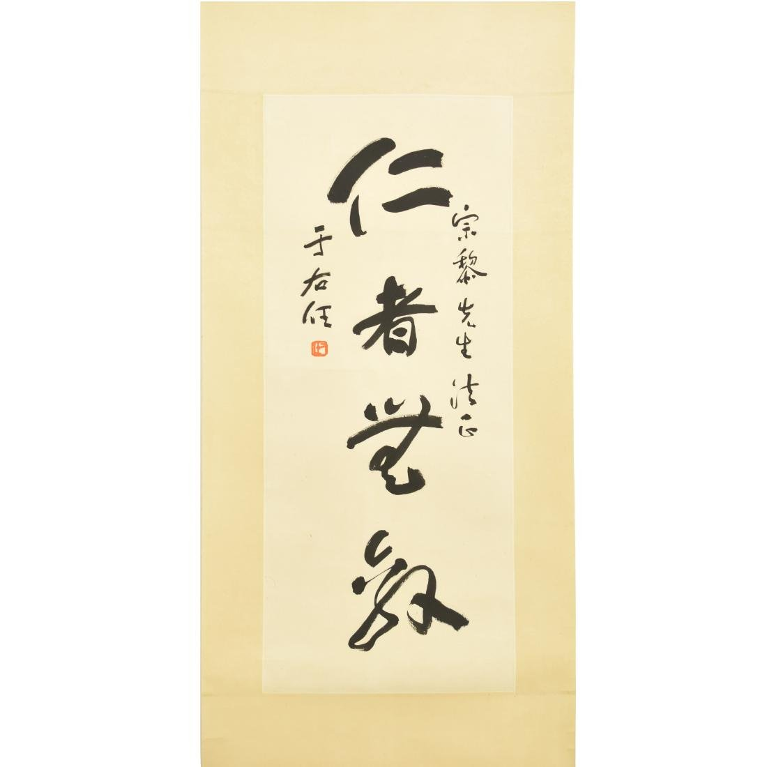 CHINESE SCHOOL, CALLIGRAPHY HANGING SCROLL