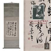 DONG SHOUPING, CHINESE CALLIGRAPHY SCROLL