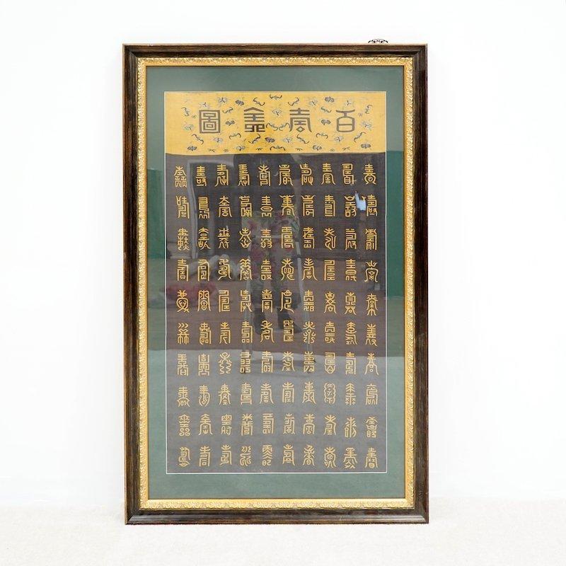 18TH C FRAMED CHINESE HUNDREDS LONGEVITY SHOU SILK KESI