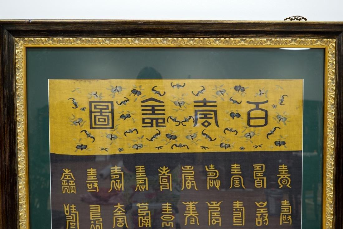 18TH C FRAMED CHINESE HUNDREDS LONGEVITY SHOU SILK KESI - 2
