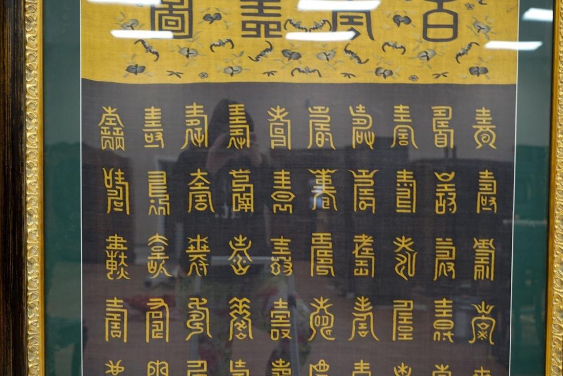 18TH C FRAMED CHINESE HUNDREDS LONGEVITY SHOU SILK KESI - 3