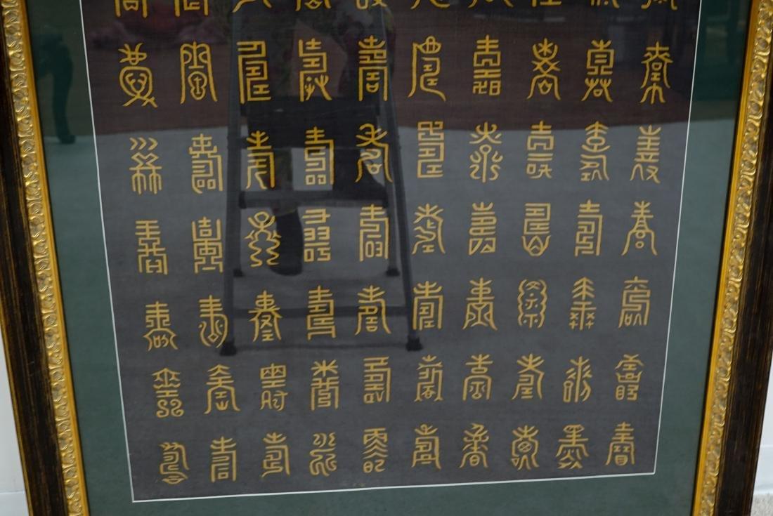 18TH C FRAMED CHINESE HUNDREDS LONGEVITY SHOU SILK KESI - 4