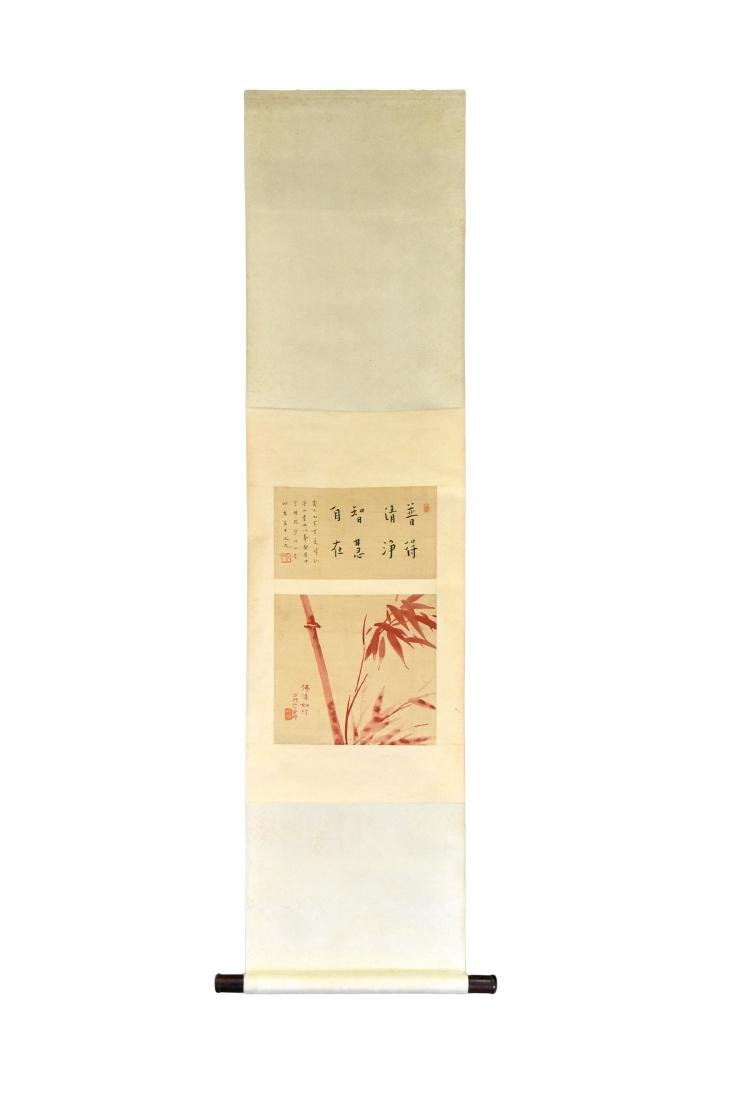 CHINESE PAINTING & CALLIGRAPHY SCROLL OF BAMBOO