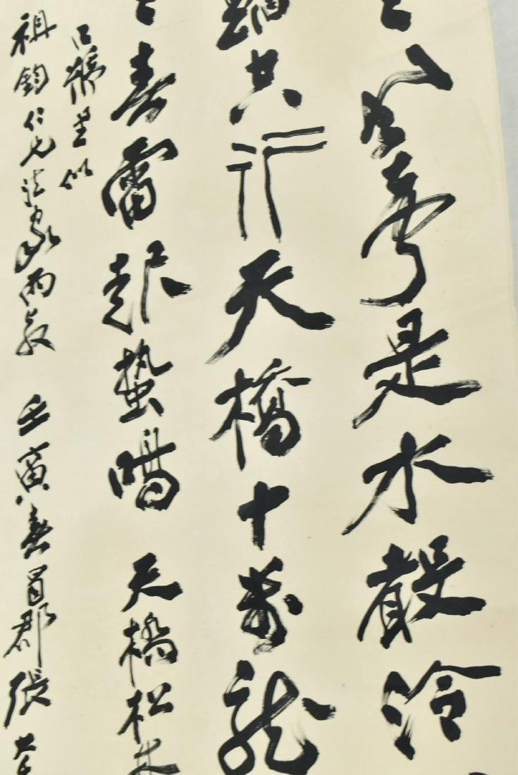 CHINESE CALLIGRAPHY SCROLL - 3