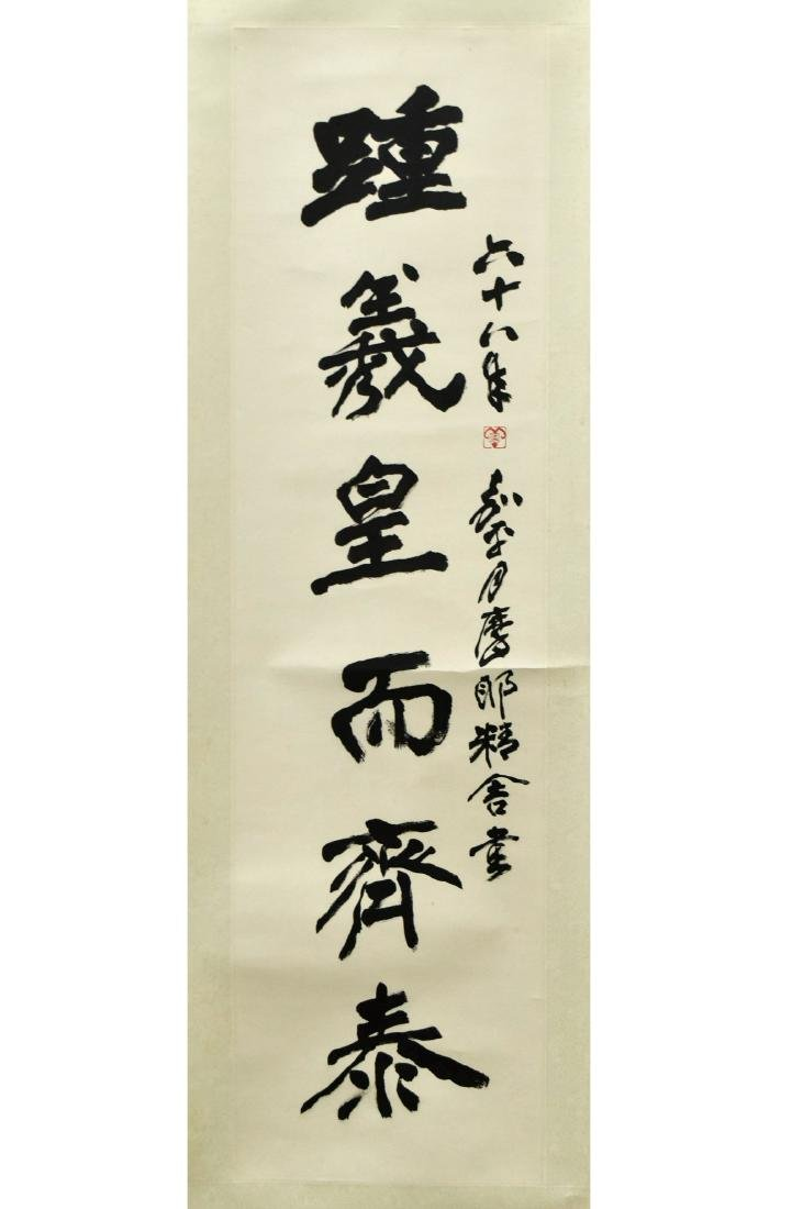 CHINESE CALLIGRAPHY COUPLET - 2