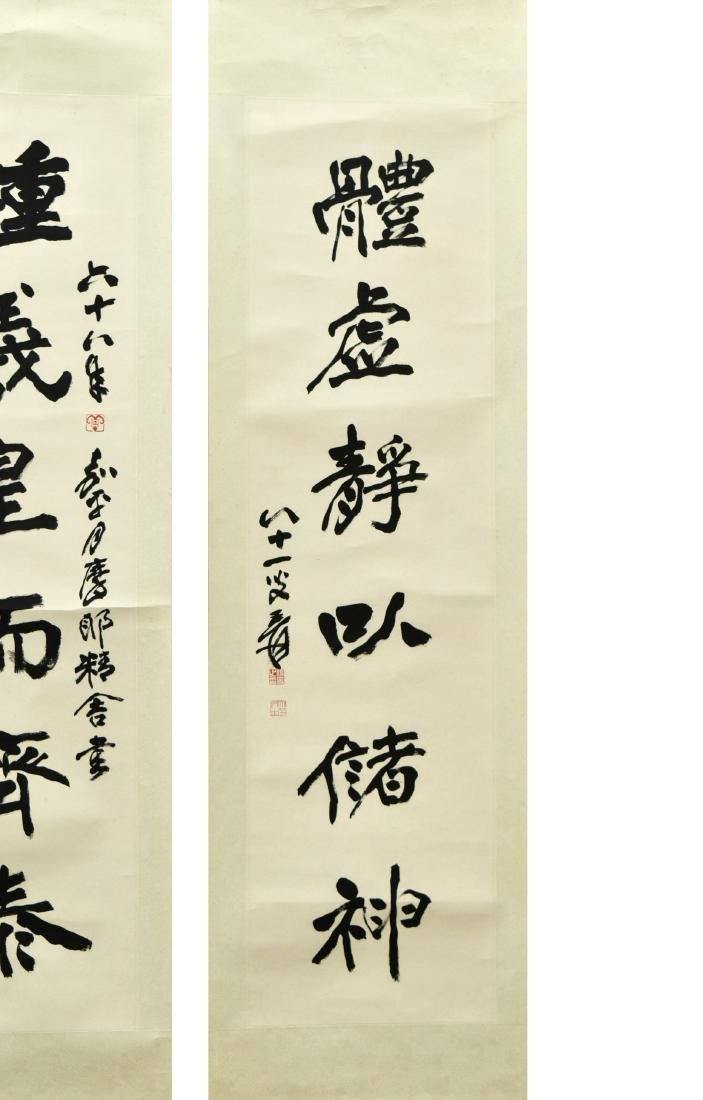 CHINESE CALLIGRAPHY COUPLET - 3