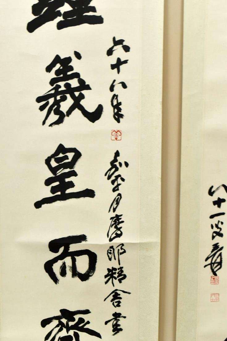 CHINESE CALLIGRAPHY COUPLET - 4