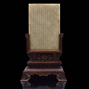QING GILT INSCRIBED JADE TABLE SCREEN