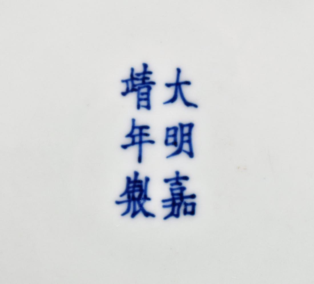 MING JIAJING WUCAI CARP MOTIF PLATE - 10