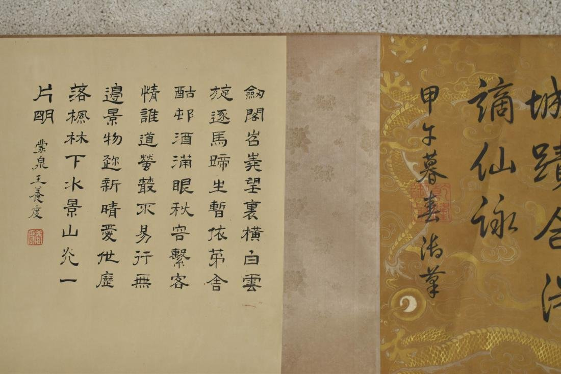 CHINESE ARCHITECTURAL & LANDCAPE LONG HAND SCROLL - 4