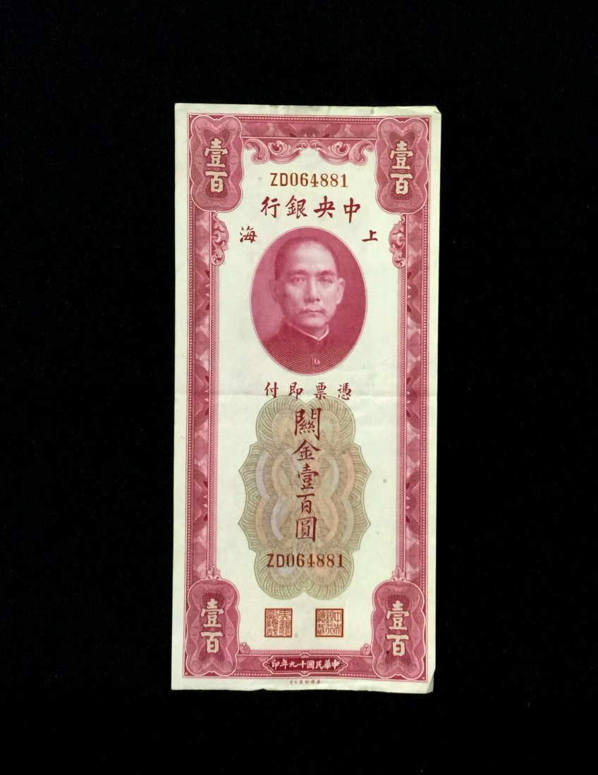 100 CUSTOMS GOLD UNITS, CENTRAL BANK OF CHINA BANKNOTE