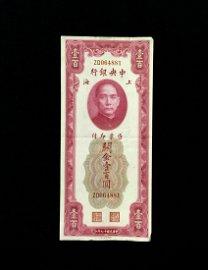100 CUSTOMS GOLD UNITS, CENTRAL BANK OF CHINA BANKNOTE