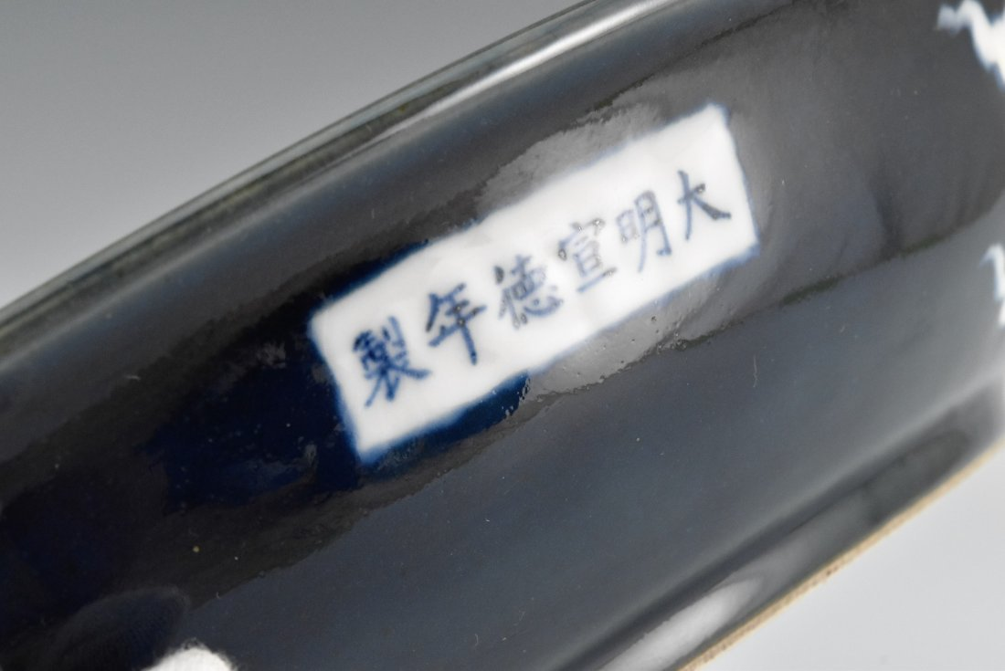 A XUANDE  REVERSE-DECORATED BLUE  'DRAGON' CHARGER  - 5