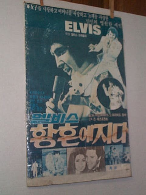 24: Original movie poster. ELVIS. FOREIGN. Insert. Wate