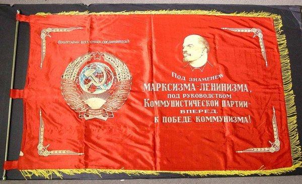 23B: SOVIET RUSSIA TWO-SIDED CEREMONIAL FLAG, having pr