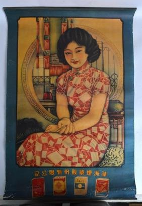 A CHINESE REPUBLICAN PERIOD CIGARETTE ADVERTISING