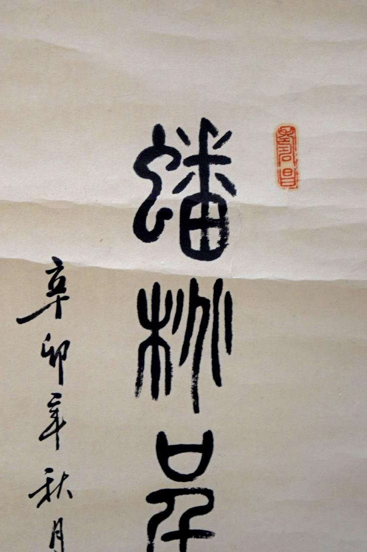 A GOOD CHINESE INKWORK WATERCOLOUR SCROLL painted with - 3