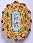 AN UNUSUAL CHINESE CANTON ENAMEL ABSTINENCE PLAQUE. 4.5
