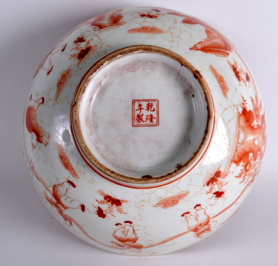 A CHINESE IRON RED GLAZED BOWL 20th Century, bearing - 2