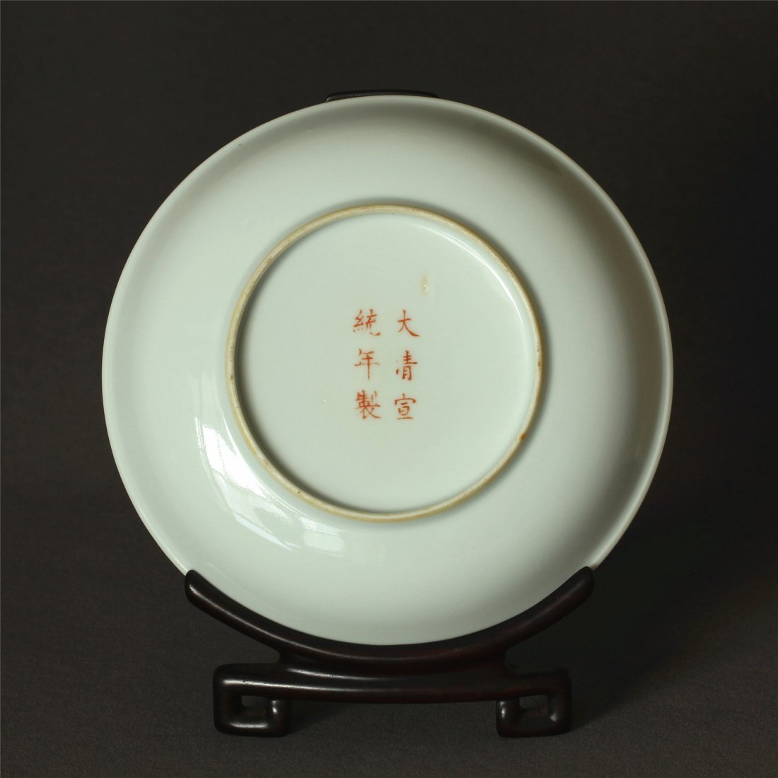 Famille rose porcelain plate of Qing Dynasty XuanTong - 4